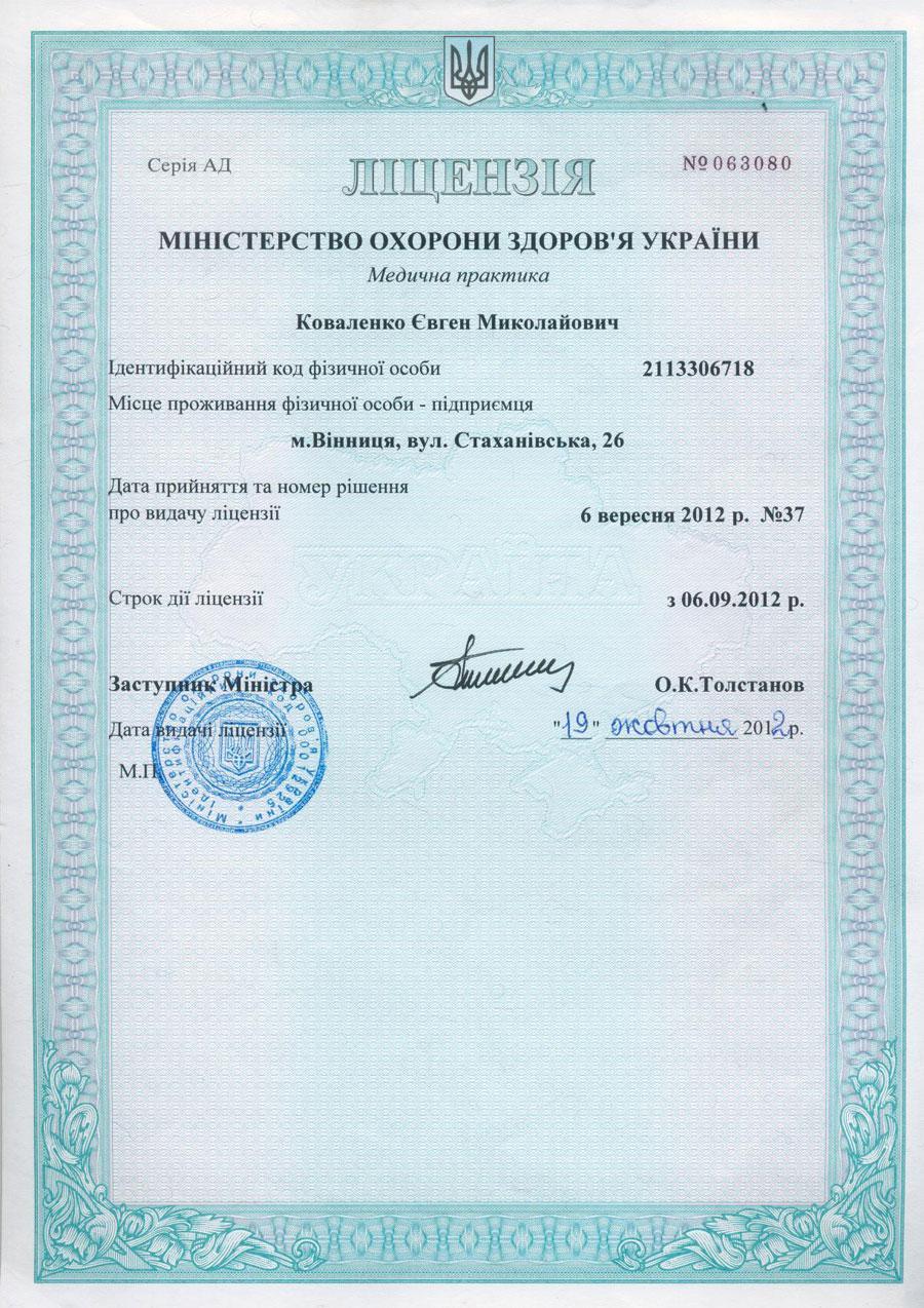 Ліцензія медичного центра