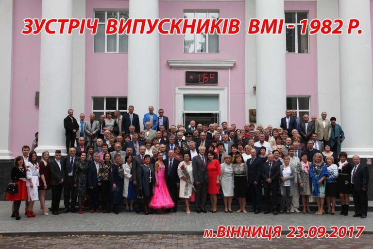 Встреча выпускников ВМИ 1982 года